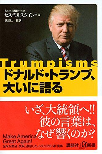 ドナルド・トランプ、大いに語る (講談社+α新書)の詳細を見る