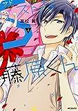 Sストな藤原くん (2) (MFコミックス ジーンシリーズ)