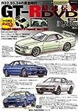 GT-R最速伝説[DVD] (<DVD>) (<DVD>)