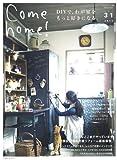 Come home! vol.31 DIYで、わが家をもっと好きになる。 (私のカントリー別冊)