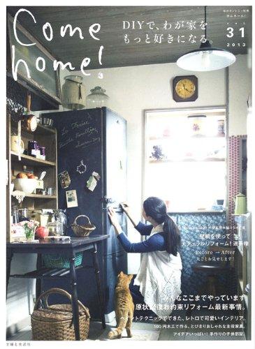 Come home! vol.31 DIYで、わが家をもっと好きになる。 (私のカントリー別冊)の詳細を見る