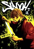 SIDOOH ―士道― 22 (ヤングジャンプコミックス)