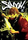 SIDOOH-士道- 第22巻