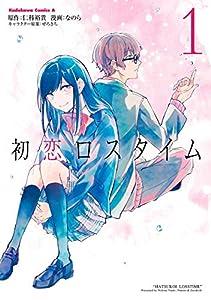 初恋ロスタイム (1) (角川コミックス・エース)