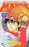 MAJOR 62 (少年サンデーコミックス) 画像