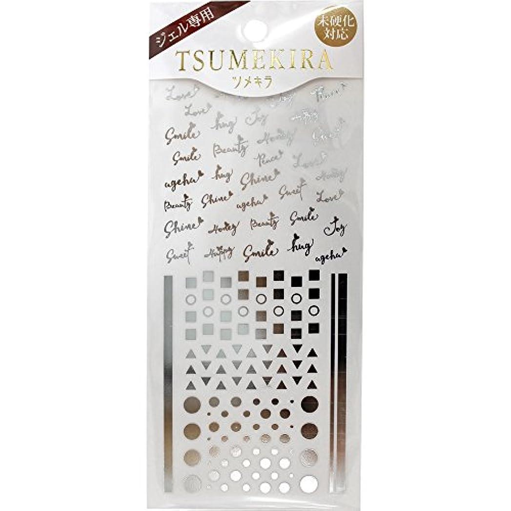 浴室ヒギンズ森林ツメキラ(TSUMEKIRA) ネイル用シール agehaレターチャーム シルバー SG-AGE-107