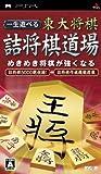一生遊べる 東大将棋詰将棋道場 - PSP