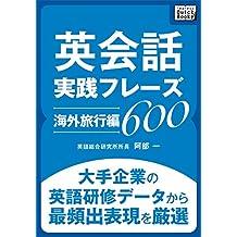 英会話実践フレーズ600 [海外旅行編] 大手企業の英語研修データから最頻出表現を厳選 impress QuickBooks