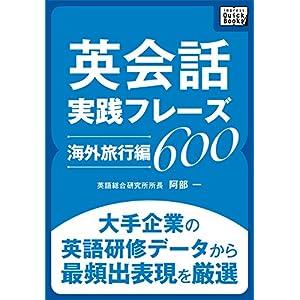英会話実践フレーズ600