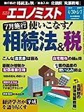 週刊エコノミスト 2019年04月30日・05月07日合併号 [雑誌]
