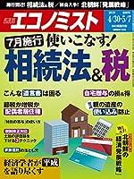 週刊エコノミスト 2019年 4/30・5/7合併号