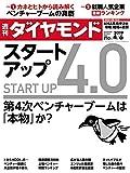 週刊ダイヤモンド 2019年 4/6 号 [雑誌] (スタートアップ4.0 第4次ベンチャーブームは「本物」か?)