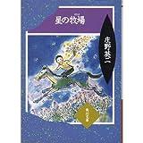 星の牧場 (角川文庫)
