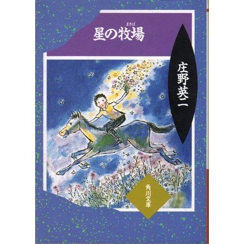 星の牧場 (角川文庫)の詳細を見る