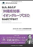 BBTリアルタイム・オンライン・ケーススタディ Vol.4(もしも、あなたが「沖縄県知事」「イオングループCEO」ならばどうするか?) (ビジネス・ブレークスルー大学出版(NextPublishing))