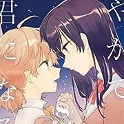 やがて君になる(8) (電撃コミックスNEXT)