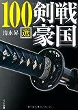 戦国剣豪100選 (リイド文庫)