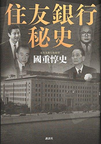住友銀行秘史 / 國重 惇史