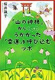 「山の神様」からこっそりうかがった 「幸運」を呼び込むツボ (宝島SUGOI文庫) 画像