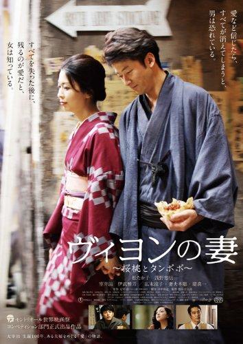 ヴィヨンの妻~桜桃とタンポポ~のイメージ画像