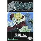 鋼の錬金術師 16 (ガンガンコミックス)