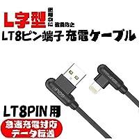 origin iPhone iPad など用 急速充電 2.4A対応 長さ約1m データ転送対応 高耐久性 丈夫 断線の心配無し L型充電中の操作楽 LT8ピン端子急速充電ケーブル GOLF45LT