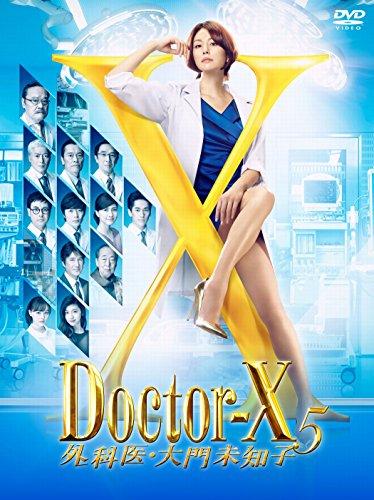 【早期購入特典あり】ドクターX ~外科医・大門未知子~5 DVD-BOX(2018年4月始まり卓上カレンダー付き) [DVD]