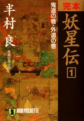 完本 妖星伝(1)鬼道の巻・外道の巻 (祥伝社文庫)