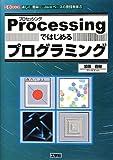 Processingではじめるプログラミング (I・O BOOKS)