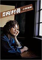 月刊 桜村眞 × 小林裕和 (タレント写真集)()