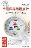 クレセル 冷蔵庫用温度計 AP-61 吸盤付き AP-61