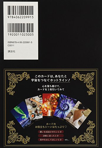 『宇宙のサインを読み解く POWER WISH ANCHORING CARDS ([バラエティ])』の1枚目の画像