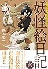 奇異太郎少年の妖怪絵日記 第2巻