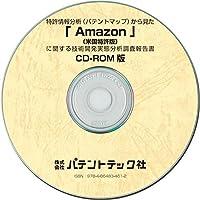特許情報分析(パテントマップ)から見た「Amazon〔米国特許版〕」 技術開発実態分析調査報告書 (特許情報調査分析シリーズ/業界企業別)