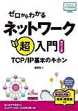 ゼロからわかる ネットワーク超入門~TCP/IP基本のキホン[改訂2版] (かんたんIT基礎講座)