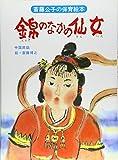 錦のなかの仙女―中国民話 (斎藤公子の保育絵本)