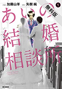 あいの結婚相談所(1)【期間限定 無料お試し版】 (ビッグコミックス)