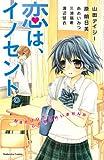 恋は、イノセント。 / 山田 デイジー のシリーズ情報を見る
