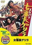 <東映55キャンペーン第12弾>女番長ゲリラ【DVD】