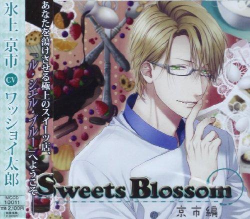 シチュエーションドラマCD Sweets Blossom 京市編の詳細を見る
