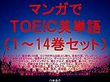 マンガでTOEIC英単語(1〜14巻セット)