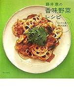 藤井恵の香味野菜レシピ―たくさん食べてからだ元気!