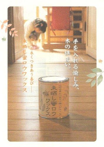【送料無料】 未晒し蜜ロウワックス ★ 100ml Aタイプ 蜜蝋 ミツロウ ◆ スポンジ付き
