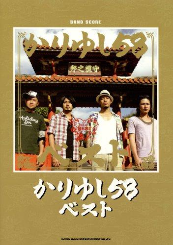 バンド・スコア かりゆし58・ベスト (バンド・スコア)...