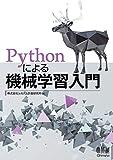 Pythonによる機械学習入門