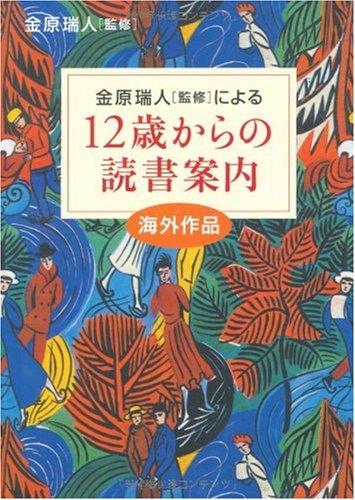 12歳からの読書案内 海外作品の詳細を見る