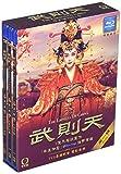 武則天 (2014/中国) (第1輯) (Blu-ray) (1-24集) 【香港盤】