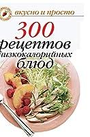 300 Recipes Low-Calorie Meals