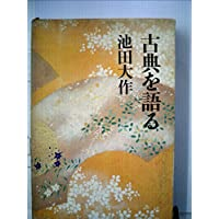Amazon.co.jp: 池田 誠 - 古書: ...
