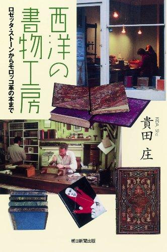 『西洋の書物工房』 本という名の作品